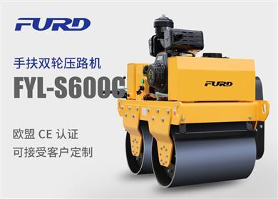 FYL-S600C手扶双轮压路机