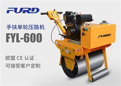 FYL-600 单轮手扶小型压路机