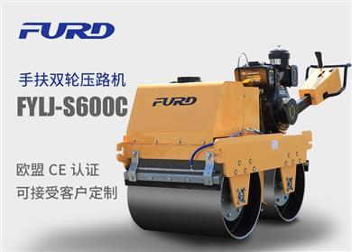 FYLJ-S600C 静液压小型手扶双轮压路机