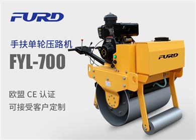 FYL-700 小型手扶式单轮压路机